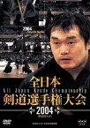 全日本剣道選手権大会 2004 [第52回大会] [DVD] / スポーツ
