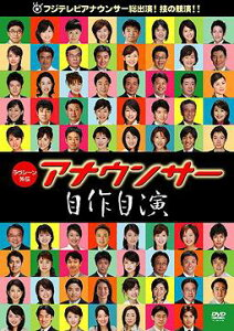 【送料無料選択可!】〜ラヴシーン外伝〜 アナウンサー自作自演 / 趣味教養