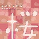 SAKURA/ガンバルクイナ / 原田伸郎 (あのねのね)