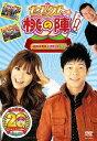 セレクト☆桃の陣! 〜桃太郎電鉄20周年記念DVD〜[DVD] / 陣内智則、若槻千夏、他