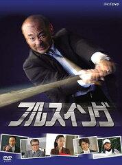 NHK フルスイング DVD-BOX / TVドラマ