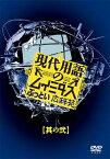 現代用語のムイミダス ぶっとい広辞苑 其の弐[DVD] / バラエティ