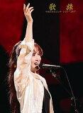 歌旅 -中島みゆきコンサートツアー2007- / 中島みゆき