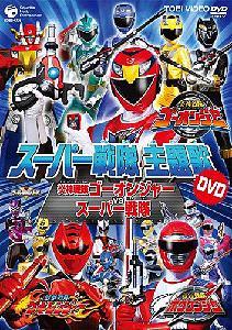 スーパー戦隊主題歌DVD 炎神戦隊ゴーオンジャーVSスーパー戦隊 / 特撮