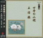 邦楽舞踊シリーズ 長唄: 四季の山姥・五條橋[CD] / 芳村五郎治
