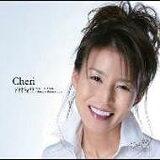Cheri 〜愛しい〜[CD] / 下村智里