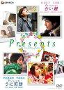 Presents 〜合い鍵うに煎餅〜 ツイン・パック[DVD] / 邦画