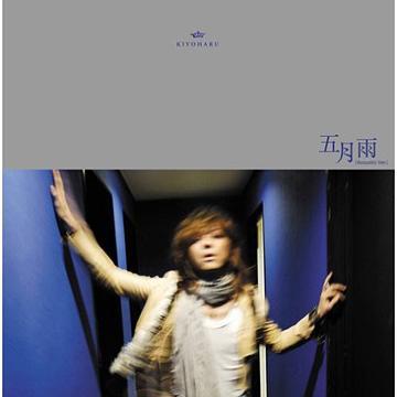 五月雨 [DVD付限定盤 C] / 清春