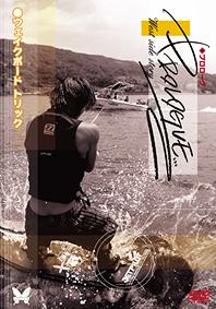 Prologue (プロローグ) ウェイクボード トリック ハウツーシリーズDVD[DVD] / 趣味教養