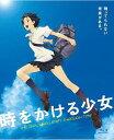 【送料無料選択可!】時をかける少女 [Blu-ray] / アニメ