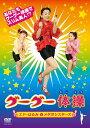 【送料無料選択可!】グーグー体操 [DVD+CD] / エド・はるみとメタボシスターズ