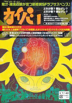 【送料無料選択可!】カイバ Vol.1 [DVD+CD] / アニメ