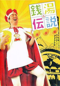 【送料無料選択可!】銭湯伝説 / 王様