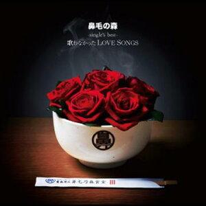 【送料無料選択可!】-single's best- 歌わなかったLOVESONGS / 鼻毛の森