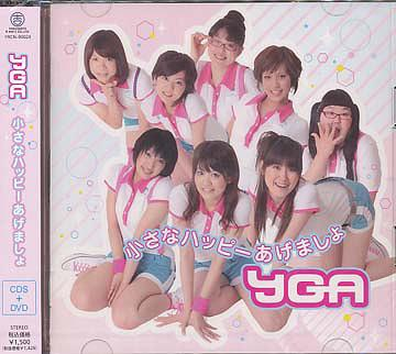【送料無料選択可!】小さなハッピーあげましょ [CD+DVD] / YGA