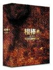 相棒-劇場版- 絶体絶命! 42.195km 東京ビッグシティマラソン 〈豪華版BOX仕様〉 [数量限定生産][DVD] / 邦画
