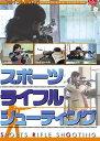 【送料無料選択可!】HOW TO DVD スポーツ ライフル シューティング (ライフル射撃入門) / スポ...