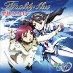 OVA「舞-乙HiME 0〜S.ifr〜」主題歌集 Finality blue / 栗林みな実