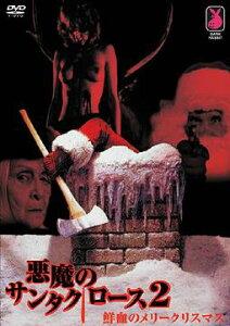 【送料無料選択可!】悪魔のサンタクロース 2/鮮血のメリークリスマス / 洋画