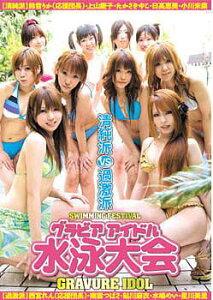 【送料無料選択可!】グラビアアイドル水泳大会 清純派 VS 過激派 / イメージ