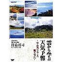 【送料無料選択可!】雲から学ぶ天気予報 〜登山者におくる観天望気〜 / 趣味教養