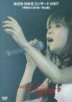 あさみちゆきコンサート2007「青春のたまり場〜青山編」 / あさみちゆき