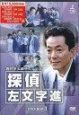 【送料無料選択可!】西村京太郎サスペンス 探偵 左文字進 DVD-BOX 1 / TVドラマ