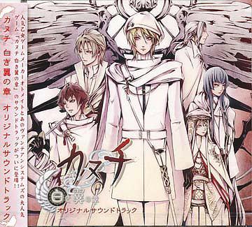 カヌチ -白き翼の章- オリジナルサウンドトラック / ゲーム・ミュージック