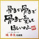 【送料無料選択可!】【試聴できます!】城卓矢 名曲集 / 城卓矢