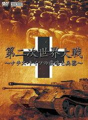 【送料無料選択可!】THE WAR 第2次世界大戦 ナチス・ドイツの戦略と兵器 / ドキュメンタリー