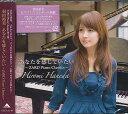 【送料無料選択可!】あなたを感じていたい 〜ZARD Piano Classics〜 / 羽田裕美 (Pf)