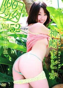 【送料無料選択可!】100%美少女 Vol.52 神崎まどか / 神崎まどか