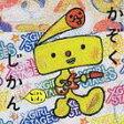 家族時間 with kids 〜NHKみんなのうたカバー集〜 / キッズ
