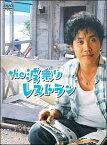 the波乗りレストラン / TVドラマ