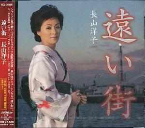 【送料無料選択可!】【試聴できます!】遠い街 / 長山洋子