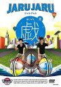 ジャルジャルの戯 2 [DVD+CD] / ジャルジャル