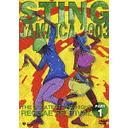 スティング・ジャマイカ 2003〜グレイテスト・ワンナイト・レゲエ・フェスティバル〜 【パート1】 [初回限定生産/廉価盤] / オムニバス