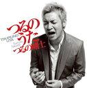 【送料無料選択可!】【試聴できます!】つるのうた [CD+DVD] / つるの剛士