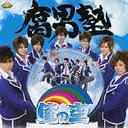 俺の空 [乾曜子 Ver. (コスプレヲタ)/DVD付初回限定盤] / 腐男塾