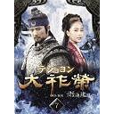 大祚榮 テジョヨン DVD-BOX 7 / TVドラマ