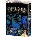 【送料無料選択可!】末代皇妃 -紫禁城の落日- DVD-BOX II / TVドラマ