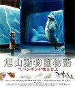 旭山動物園物語 ペンギンが空をとぶ [Blu-ray] / 邦画