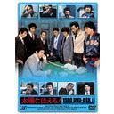 【送料無料選択可!】太陽にほえろ! 1980 DVD-BOX I [限定生産] / TVドラマ