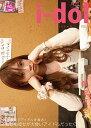 【送料無料選択可!】月刊 i-dol VOL.7「もしも彼女が大食いアイドルだったら・・・」 / イメージ