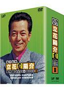 地方記者・立花陽介 傑作選 DVD-BOX III[DVD] / TVドラマ