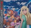 MBS・TBS系TVアニメーション「マクロスF」ドラマCD: 娘ドラ◎ ドラ3 / ドラマCD (中村悠一、遠藤綾、中島愛、他)