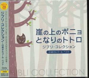 【送料無料選択可!】【試聴できます!】崖の上のポニョ/となりのトトロ~ジブリ・コレクション...