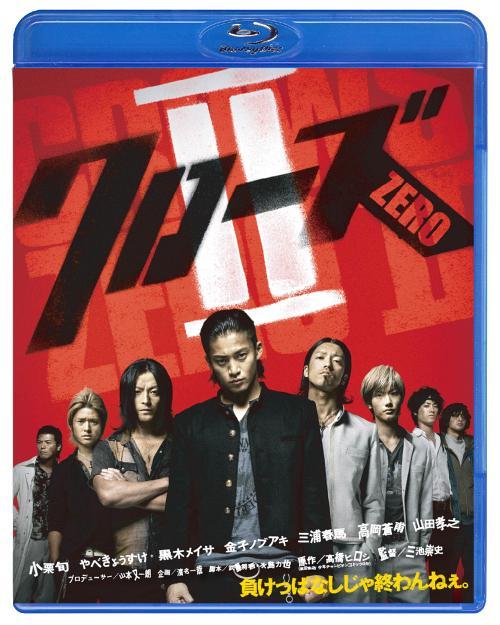 クローズZERO II [Blu-ray] / 邦画