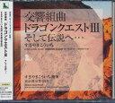 【送料無料選択可!】【試聴できます!】交響組曲「ドラゴンクエスト III」そして伝説へ・・・ ...