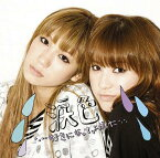涙色〜好きになって、よかった〜 [DVD付限定盤] / Hi-Prix